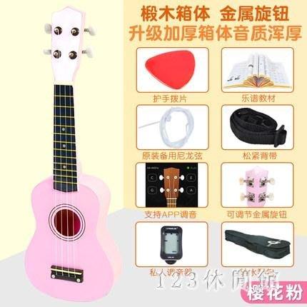 尤克里里 尤克里里初學者兒童小吉他玩具可彈奏學生成人少女孩LB8891【全館免運】