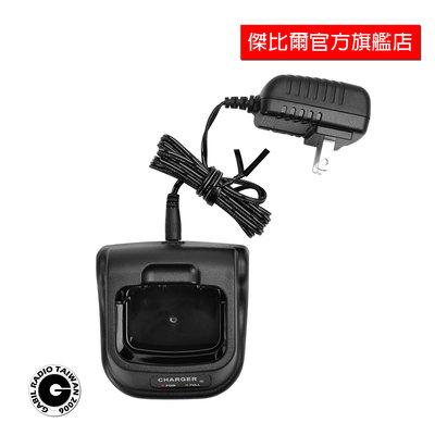 【中區無線電 對講機】Aitalk AT-1359+ 專用充電器 充電座 座充 變壓器 火牛