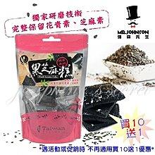 【喬瑟芬的秘密】富強森 強森先生 黑芝麻糕 傳統美味 優惠特價 3包$399