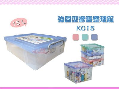 ☆88玩具收納☆強固型掀蓋整理箱 45*37*14cm K015 收納箱 置物箱 分類箱 附蓋 15L 3入750元