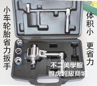 【格倫雅】^汽車車省力扳手增力扳手汽車輪胎拆卸省力扳手 組裝工具57373[g-l-y73