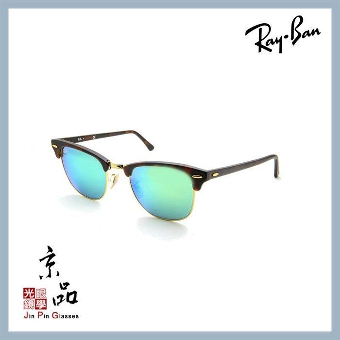 【RAYBAN】RB3016 1145/19 51mm 霧玳瑁金框 綠水銀片 雷朋太陽眼鏡 公司貨 JPG 京品眼鏡