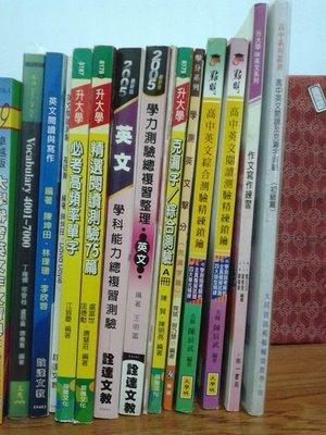 英文教科書(適合高中、大學學測指定考試或多益)