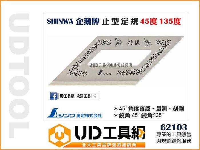 @UD工具網@日本鶴龜 45度 135度 止型定規 62103 止型測定器 角度定規 角規 企鵝牌 SHINWA