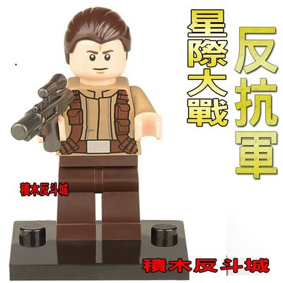 【積木班長】欣宏150  反抗軍   星際大戰  反抗軍起義   袋裝 /  相容 樂高 LEGO 積木 彰化縣