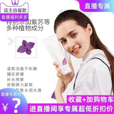 左小姐的賣場韓國AKF紫蘇氨基酸洗面奶120g控油卸妝補水保濕深層清潔溫和男女