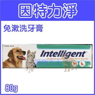 *貓狗大王*Intelligent》因特力淨寵物酵素牙膏80g口腔清潔免用水