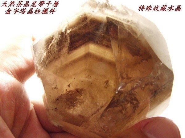 小風鈴~巴西高檔天然茶晶底內包千層金字塔晶柱擺件~淨重377g(特殊稀有品)