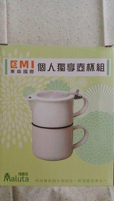 【股東會紀念品】個人獨享壺杯組 陶瓷茶壺 陶瓷茶杯 304不鏽鋼濾茶網 瑪麗塔 東森