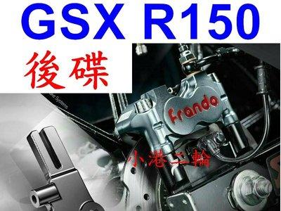 【小港二輪】FRANDO HF1 小輻射卡鉗+卡鉗座+螺絲 GSX-R150 GSX-S150 GSXR150 後碟