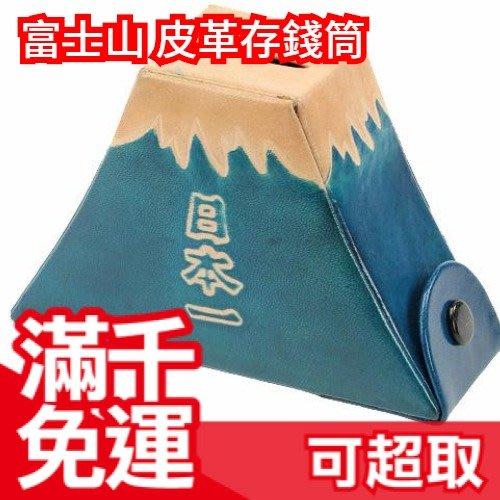 日本 富士山 皮革存錢筒 造型 擺飾 儲蓄 零錢包 生日禮物送禮 兒童節聖誕節❤JP Plus+