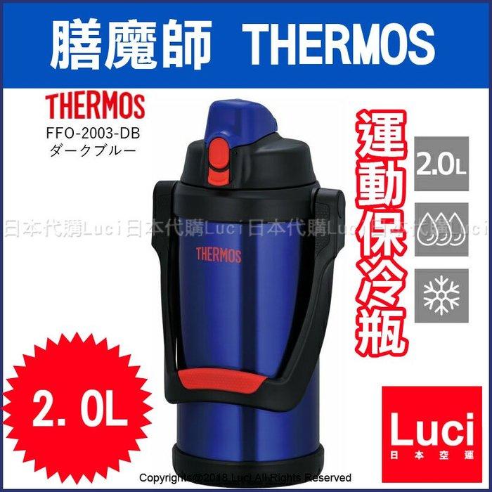 金屬藍 THERMOS 膳魔師 水壺 運動保冷瓶 2.0L FFO-2003 真空斷熱 LUCI日本代購