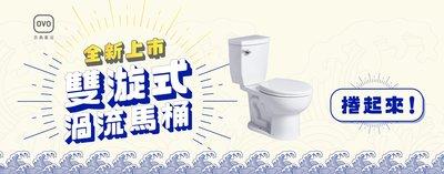 ※京典衛浴專賣※ OVO 京典衛浴 CT3267  雙漩式渦流馬桶 水龍捲馬桶 大沖力