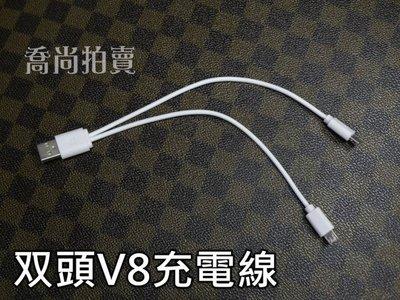 【威利購】雙頭龍micro USB充電線.可同時充兩部手機 HTC/SAMSUNG/SONY/LG