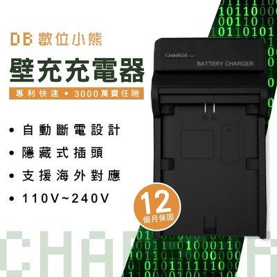 【數位小熊】FOR RICOH DB-43 壁充 充電器 300G 400G 500G 500SE