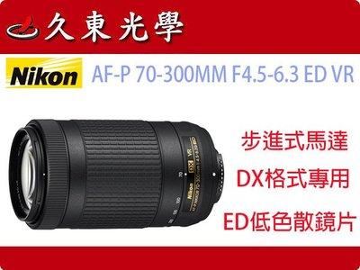 《久東光學》NIKON AF-P DX NIKKOR 70-300mm F4.5-6.3 ED VR 平輸拆鏡一年保 1