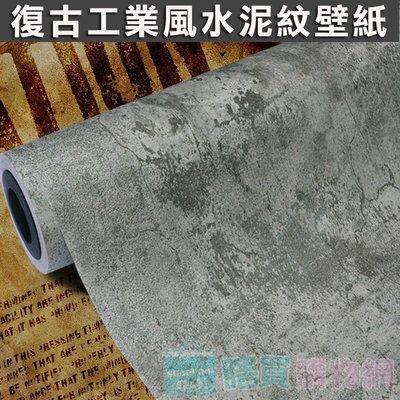 復古工業風水泥紋壁紙 水泥牆貼 灰色壁貼 網美牆 家具修繕(有背膠60X500cm)