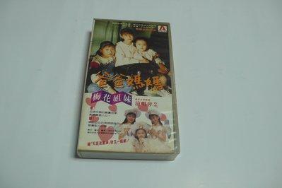 紫色小館-81--------梅花姐妹演唱會2