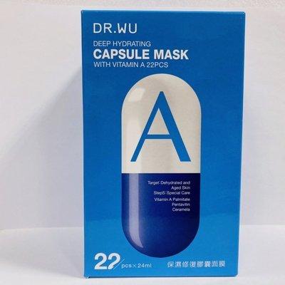 【欣靈小坊】Dr.Wu 達爾膚 保濕修復膠囊面膜A / 保濕舒緩膠囊面膜B 22入/盒 效期 2021.04