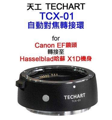 @佳鑫相機@(全新)TECHART天工TCX-01自動對焦轉接環Canon EF鏡頭接Hasselblad哈蘇X1D機身