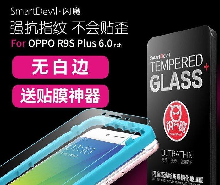 閃魔 OPPO R9S Plus全屏鋼化膜 r9s pius高清防指纹防爆手機貼膜 送貼膜神器+白邊消除液 愛購小舖