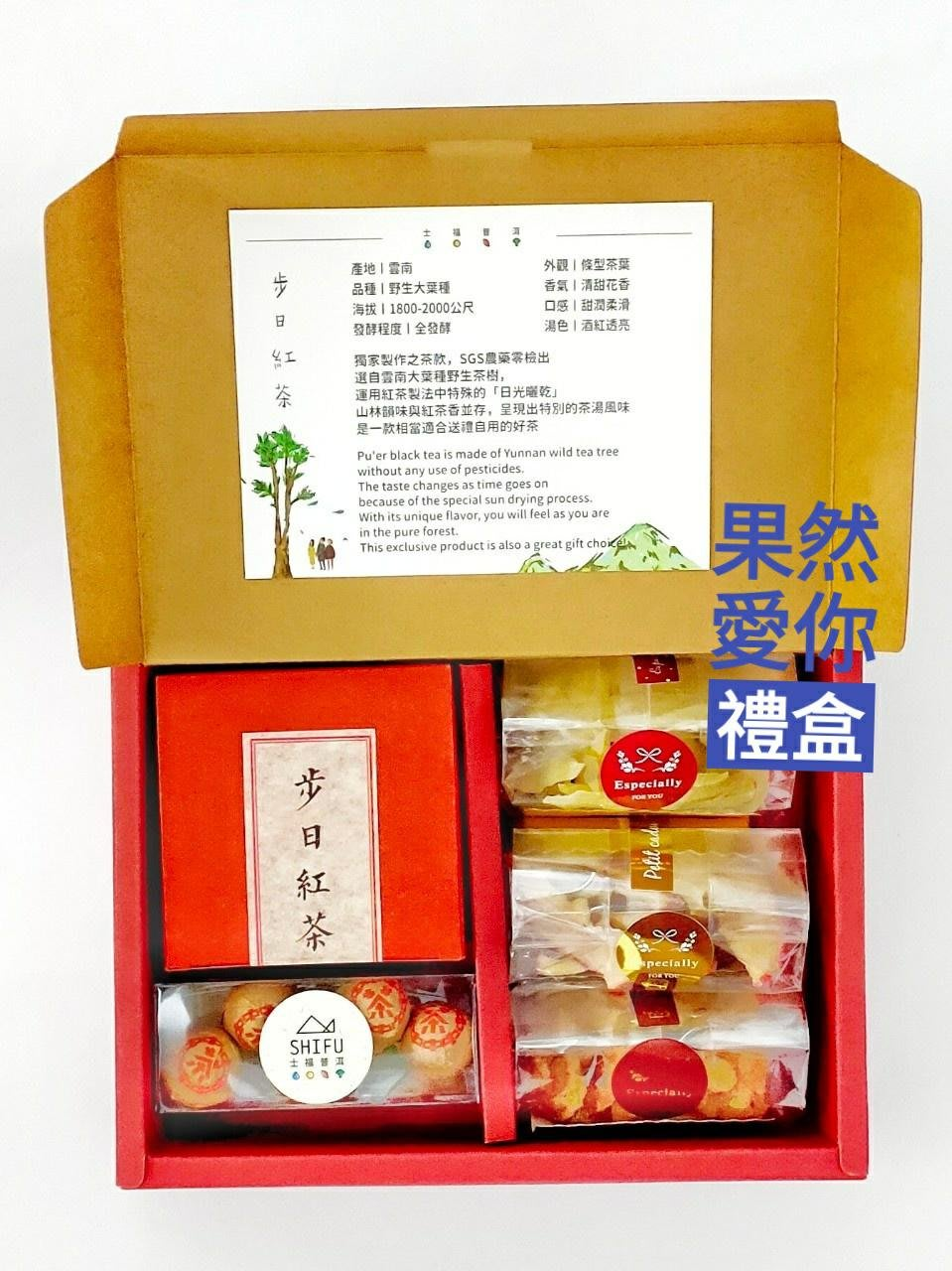 【尋茶趣】新推出~果然愛你~茶禮盒 端午節禮盒 中秋節禮盒   過年禮盒 婚禮禮盒