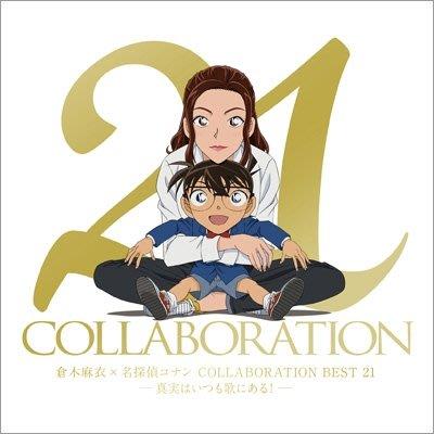 特價預購 倉木麻衣x名偵探柯南 主題歌 COLLABORATION BEST 21 (日版20周年CD特別版) 最新