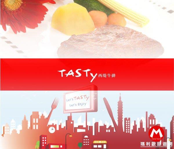 1次2張(隨取隨用)王品集團【全省-西堤牛排TASTY】全年套餐券/取券方便/假日可用