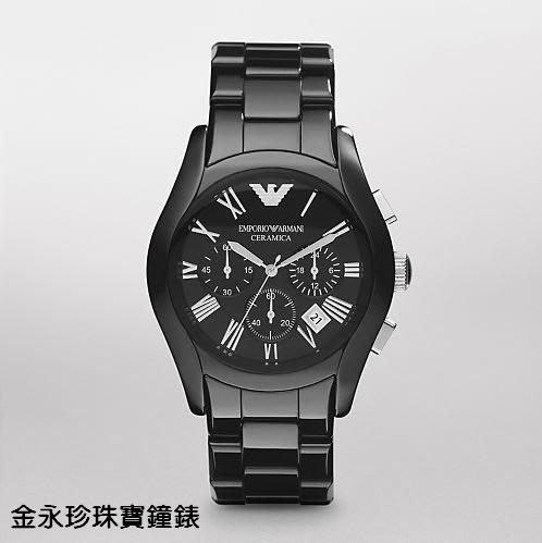 金永珍珠寶鐘錶*ARMANI錶 原廠真品 黑陶瓷三眼 AR1400 對錶 生日 聖誕禮物 送鍍膜*