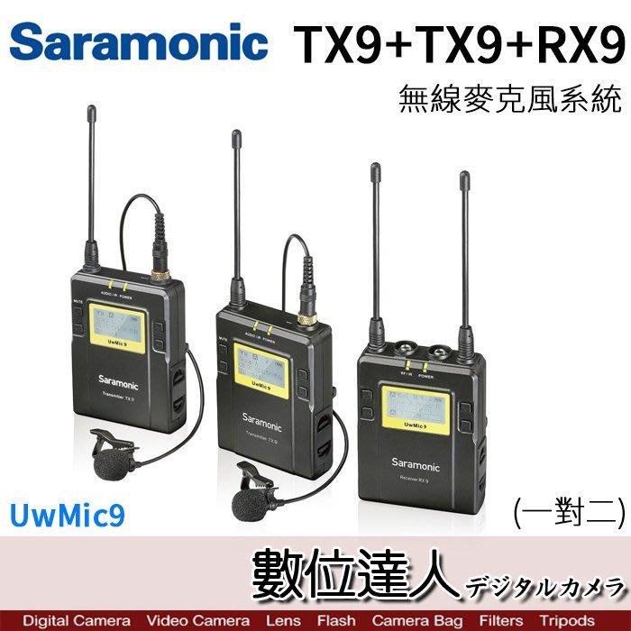 【數位達人】Saramonic 楓笛 公司貨 UwMic9 TX9+TX9+RX9 / 無線麥克風收發組 1對2