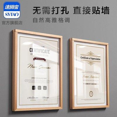營業執照框獎狀裱框a4實木相框掛墻免打孔畫框榮譽授權專利證書框相框