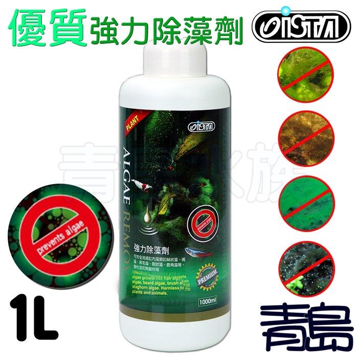 B。。。青島水族。。。I-A420台灣ISTA伊士達-優質強力除藻劑 安心防藻 黑毛藻 刷狀藻==1L/1000ml免運