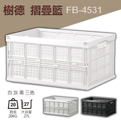(量販5個) 樹德 巧麗耐重折疊籃 FB-4531 耐用 收納方便 菜籃/果園收納/ 收納箱  科技工業 居家生活皆宜