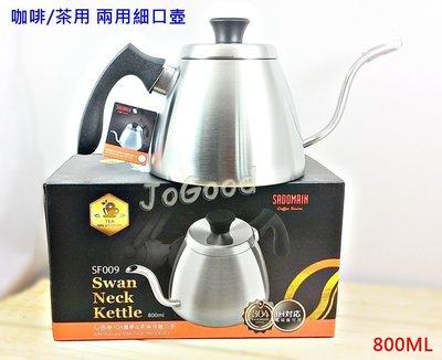 JoGood-仙德曼 咖啡&茶用 兩用細口壺 800ML 304不銹鋼 泡咖啡 泡茶壺 開水壺 SF009 SF010