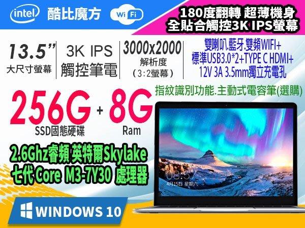 【傻瓜批發】酷比魔方 THINKER 13.5吋  256G SSD/8G WIN10 觸控筆電 3K屏 180度翻轉