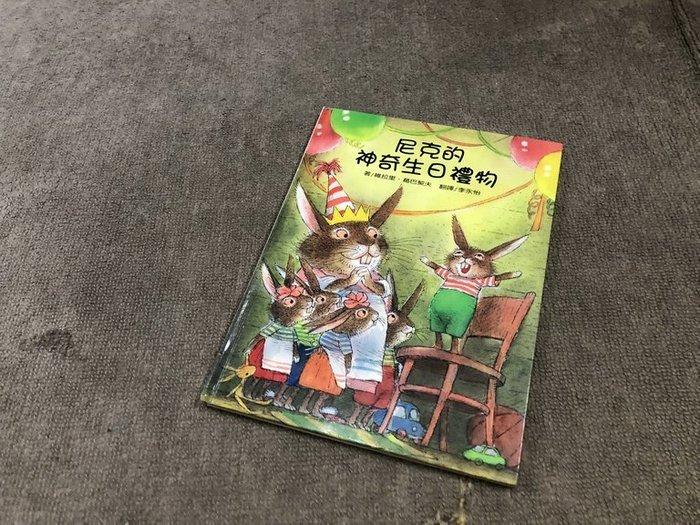 達人古物商《兒童書籍、繪本》尼克的神奇生日禮物【上人文化】