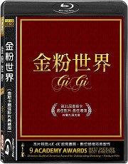 <<影音風暴>>(藍光電影1307)金粉世界  藍光 BD  全115分鐘(下標即賣)48