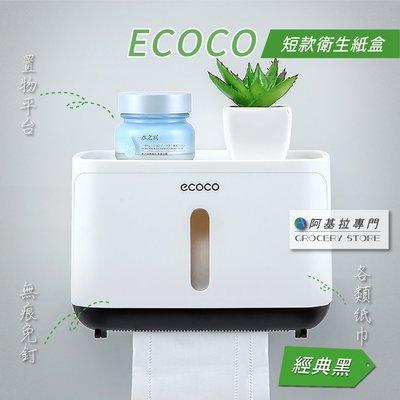 ECOCO 短版 衛生紙盒 黑色 紙巾盒 無痕免釘 壁掛式 餐巾紙盒 抽取式衛生紙  出貨