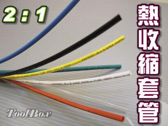 【ToolBox】國際大廠《Φ4mm彩色x200公尺》熱收縮套管/絕緣管/熱縮膜/熱縮管/熱縮套/防電套/熱縮膜/收縮膜