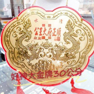 高雄福西珠寶~『順正府大王公』【好神大金牌】黃金酬神金牌謝神金牌慶牌安座~答謝
