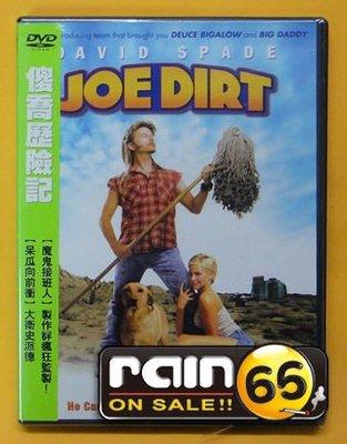 ⊕Rain65⊕正版DVD【傻喬歷險記1+2/Joe Dirt】-魔鬼接班人製作群*大衛史派德-全新未拆(直購價)