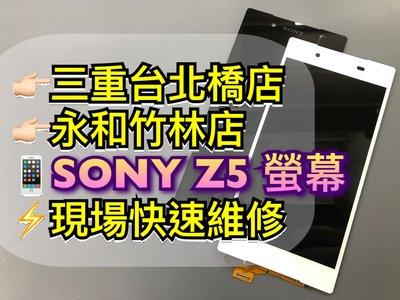 三重/永和【現場維修】SONY Z5 液晶螢幕 總成 面板 觸控 LCD 玻璃 維修更換 Z5螢幕