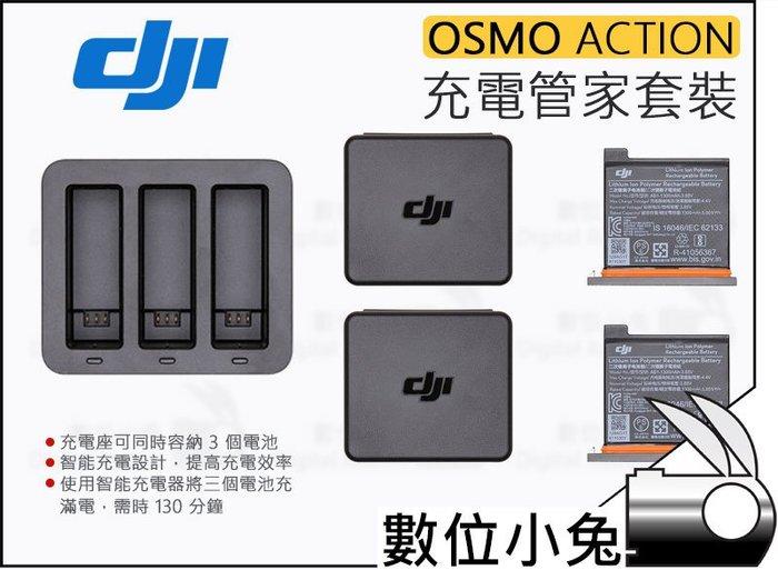 數位小兔【大疆 DJI Osmo Action 充電管家套裝】相機 電池盒 三充 運動 電池