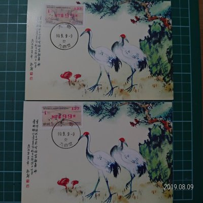 大樹  99,9,9_9九曲堂雙鶴青松圖  精美明信片  絕佳郵戳