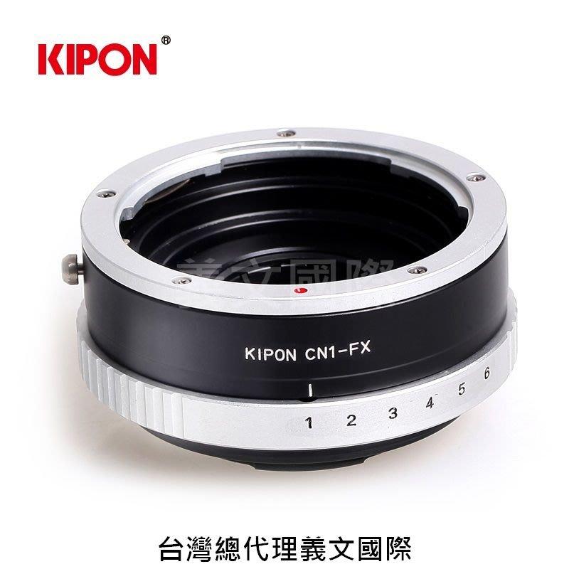 Kipon轉接環專賣店:CONTAX N-FX with aperture ring(Fuji X,富士,光圈環版,X-H1,X-Pro3)