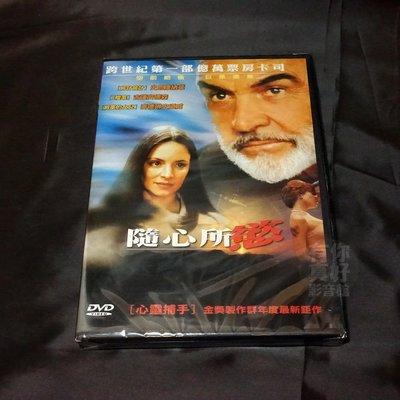 全新影片《隨心所慾》DVD 吉蓮安德森 史恩康納萊 麥德琳史道威