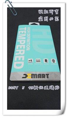 金山3C配件館 SONY XPERIA 5 9H玻璃貼/鋼化貼/鋼膜/鋼化膜/不是滿版 貼到好$100