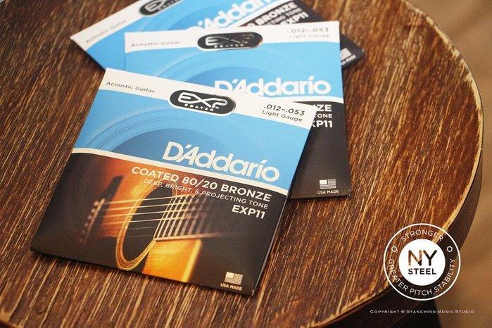 《弦琴藝致》Daddario EXP11 黃銅 .12 民謠吉他弦 免運