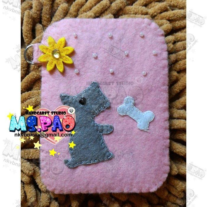 【寶妞的玩藝窩】粉色開心狗狗(作品/成品館)卡片套 證件套 健保卡套 會員卡套 悠遊卡套 IC卡套 提款卡套