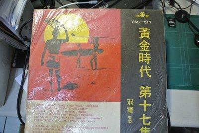 LP 黑膠唱片 ~ 黃金時代 17 羽軍 監製~ 1970 金星 GSS-017 無IFPI